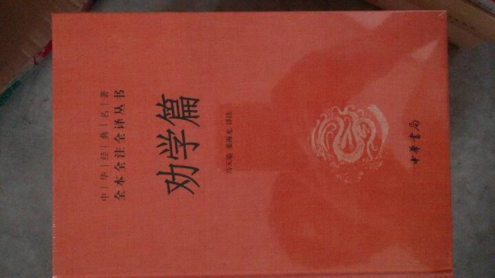 中华经典名著全本全注全译:劝学篇  晒单图