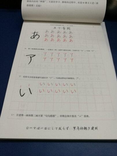 日语手写体临摹字帖(附《日语入门课:五十音图速记精华版》视频课程) 晒单图