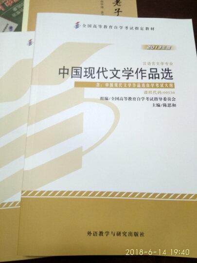 自考教材00532 0532 中国古代文学作品选一 方智范2013年版外语教学与研究出版社 晒单图