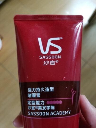 沙宣(VS) VS沙宣 强力定型啫喱膏150ml 美发保湿 男女士发胶造型清爽 红色 晒单图