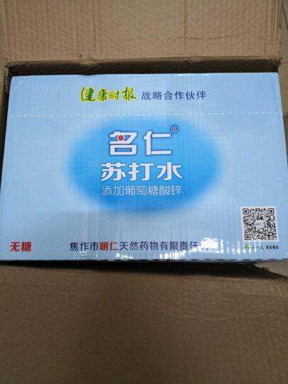 名仁(mingren) 苏打水碱性水饮料 气泡水无糖气泡苏打水桃味330ml*12罐 晒单图