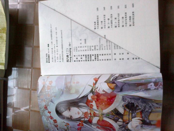 意林轻文库·绘梦古风系列(6):凤九卿(2) 晒单图