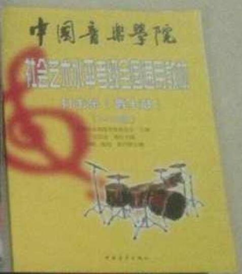 中国音乐学院社会艺术水平考级全国通用教材:打击乐(爵士鼓)(1-10级) 晒单图