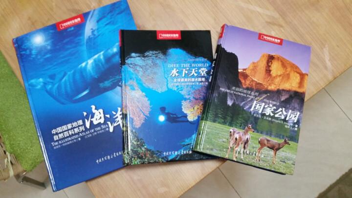中国国家地理自然百科系列:海洋 晒单图