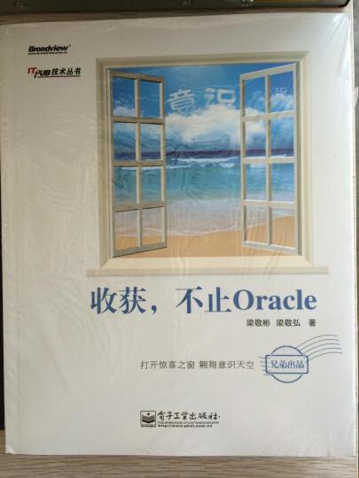收获,不止Oracle 晒单图