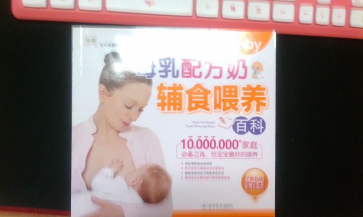 母乳配方奶辅食喂养百科 晒单图