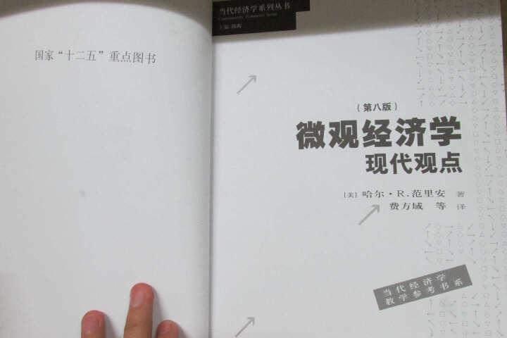 当代经济学系列丛书·微观经济学:现代观点(第8版) 晒单图