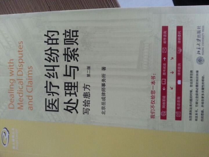 私人律师丛书·医疗纠纷的处理与索赔:写给患方(第2版) 晒单图