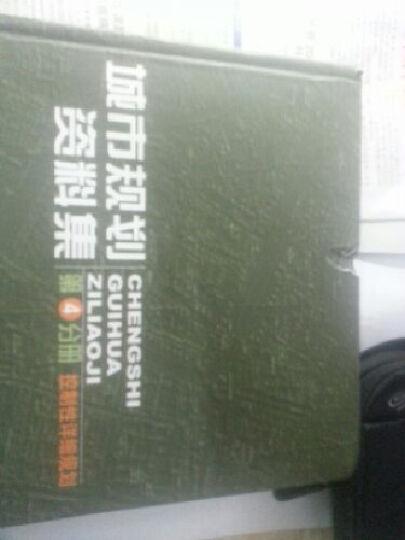 城市规划资料集(第4分册)控制性详细规划 晒单图