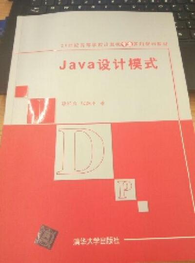 Java设计模式/21世纪高等学校计算机专业实用规划教材 晒单图