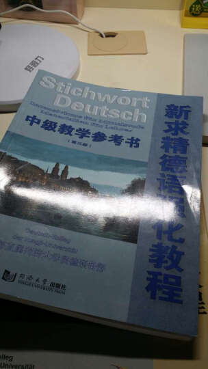 新求精德语强化教程:中级教学参考书(第3版) 晒单图