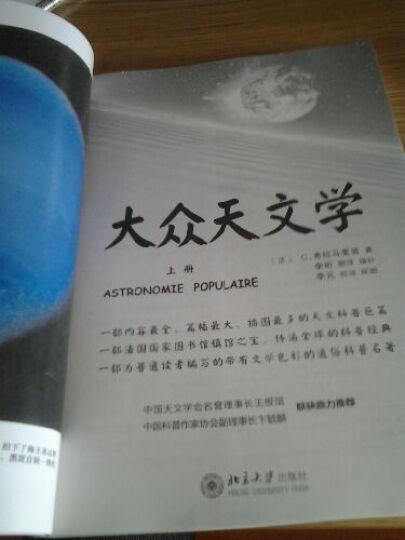 大众天文学(套装上下册) 晒单图
