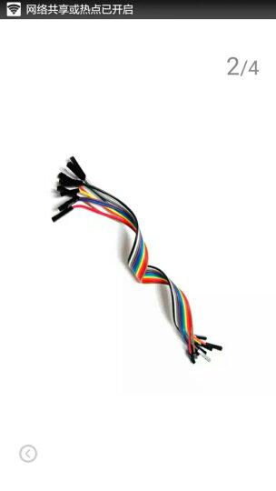 奥松机器人 Arduino通用传感器连接 杜邦线 20cm以上 10p杜邦线 晒单图