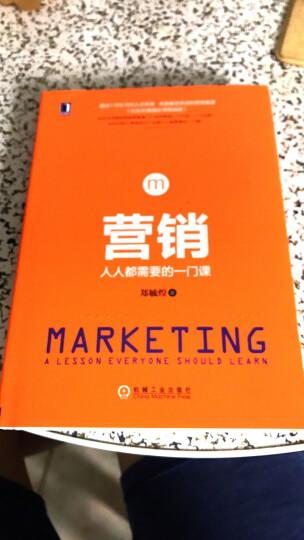 营销:人人都需要的一门课 晒单图