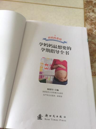 孕妈妈最想要的孕期指导全书(畅销升级版) 晒单图