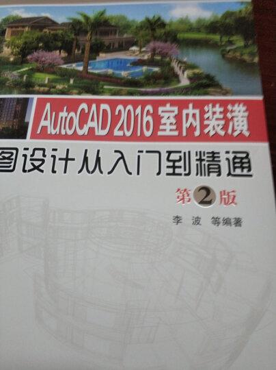 AutoCAD 2016室内装潢施工图设计从入门到精通(第2版) 晒单图