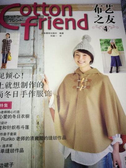 Cotton Friend 布艺之友(4) 晒单图