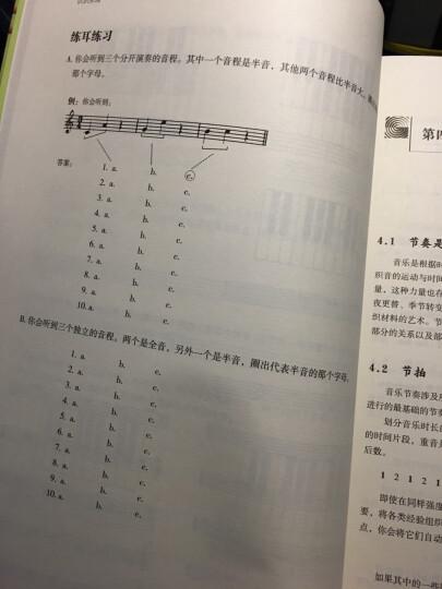 认识乐理 :视唱练耳同步学(含CD光盘)(第8版) 晒单图