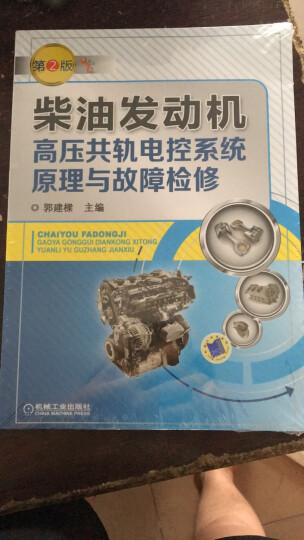 柴油发动机高压共轨电控系统原理与故障检修 第2版 柴油机维修教程书籍 常见故障检测技术 晒单图