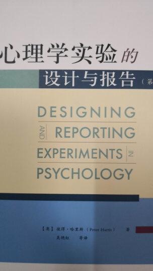心理学实验的设计与报告(第2版) 晒单图