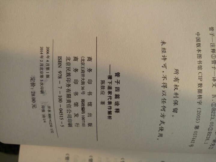 道典诠释书系4·管子四篇诠释:稷下道家代表作解析 晒单图