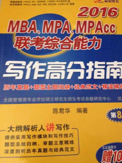 2016年MBA、MPA、MPAcc联考综合能力写作高分指南(第8版) 晒单图