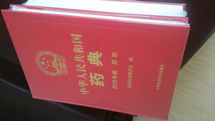 【现货】中华人民共和国药典 2015年版 二部 晒单图