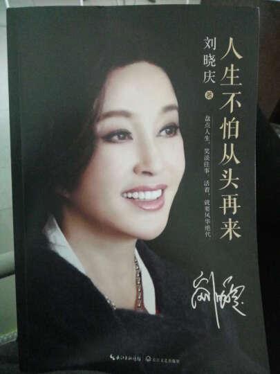 人生不怕从头再来 刘晓庆 著 明星传记魅力不老女神刘晓庆自传 成功励志书籍 晒单图
