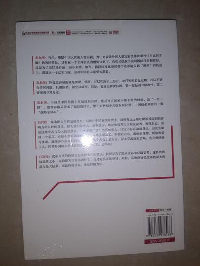 龙永图 白岩松  中国,再启动 晒单图