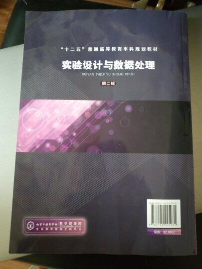 实验设计与数据处理(第二版) 晒单图