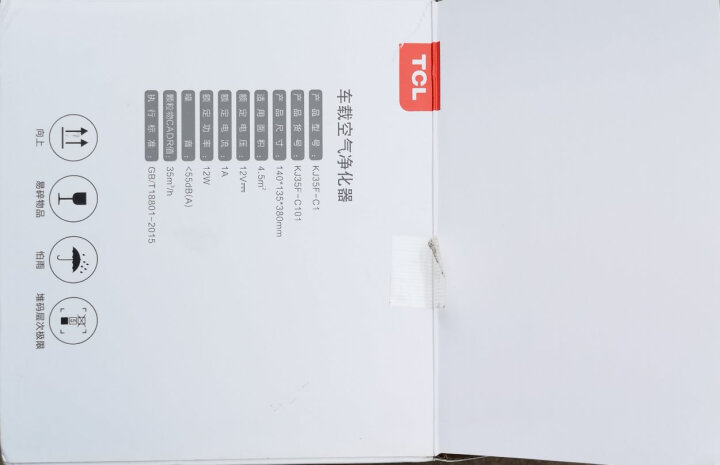 TCL C1智能车载空气净化器 除甲醛除pm2.5新车除味车内除烟味 双风机大风力 CADR值高达70 空气净化器 晒单图
