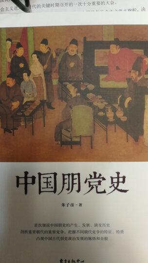 中国朋党史 朱子彦 历史 中国古代政治史 政治史 细说中国古代政治斗争历史  晒单图