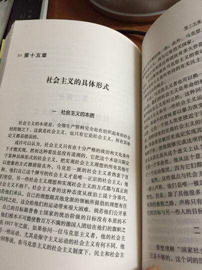 西方现代思想丛书:社会主义:经济与社会学的分析 晒单图