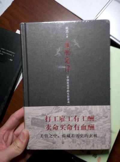 血酬定律:中国历史中的生存游戏 【荐书联盟推荐】 晒单图