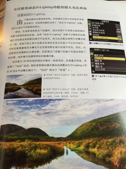 Nikon D810数码单反摄影圣经 晒单图