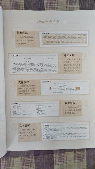 2017年一本 初中文言文完全解读 人教版7-9年级全一册 晒单图