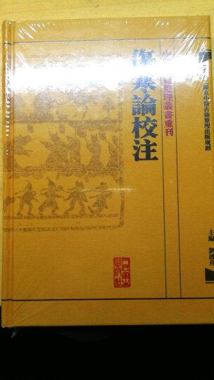 中醫古籍整理叢書重刊·鍼灸甲乙經校注(上冊) 晒单图
