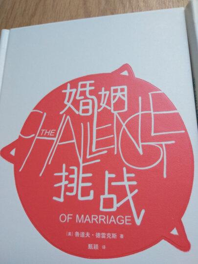 婚姻:挑战 晒单图