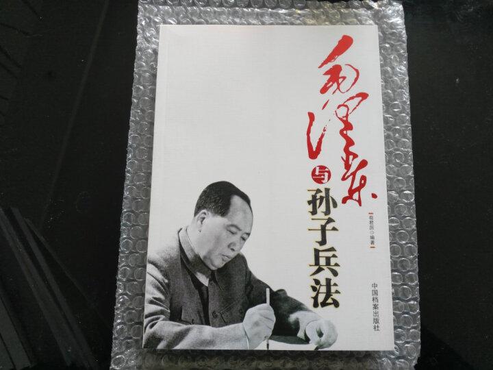 现货毛泽东与孙子兵法 晒单图