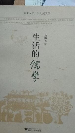仁者寿:儒门养生法要 晒单图