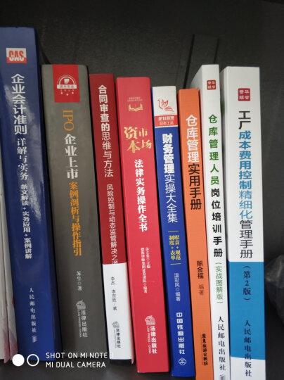 弗布克工厂精细化管理手册系列:工厂成本费用控制精细化管理手册(第2版) 晒单图