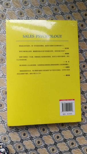 销售心理学:把任何东西卖给任何人 晒单图