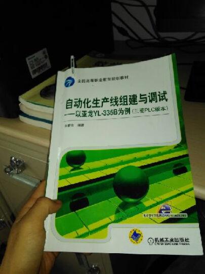自动化生产线组建与调试—以亚龙YL-335B为例(三菱PLC版本) 晒单图
