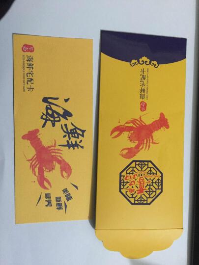 首粮 海鲜礼盒提货券海仙珍经典1298型海鲜卡海鲜礼券 晒单图