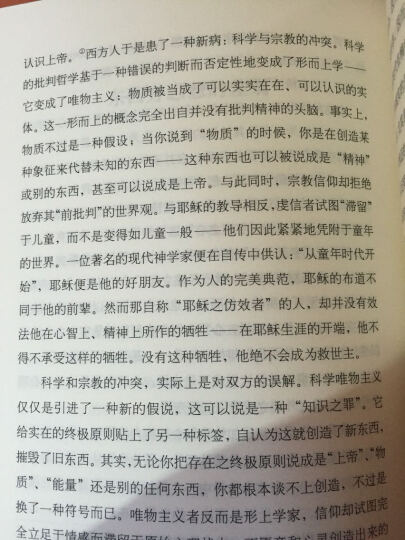 汉译经典:精神分析与灵魂治疗 晒单图