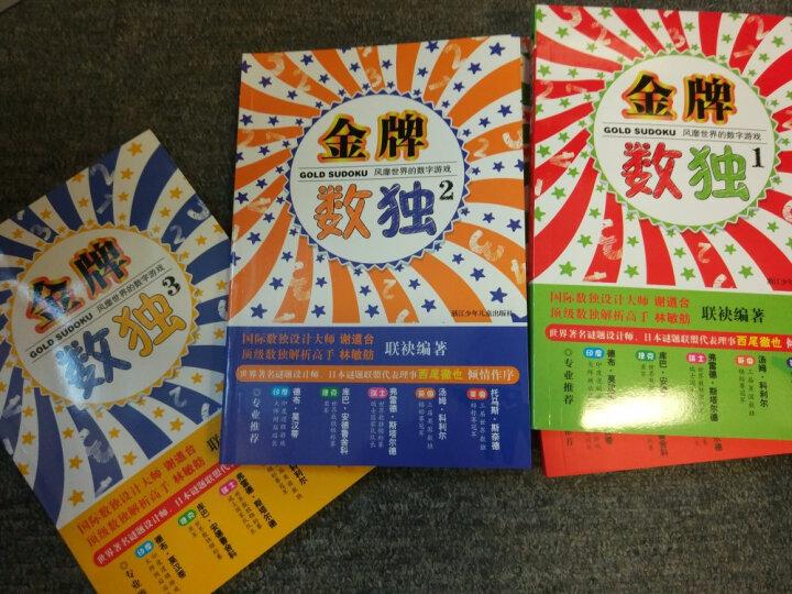 金牌数独:风靡世界的数字游戏(套装1~3册) 晒单图