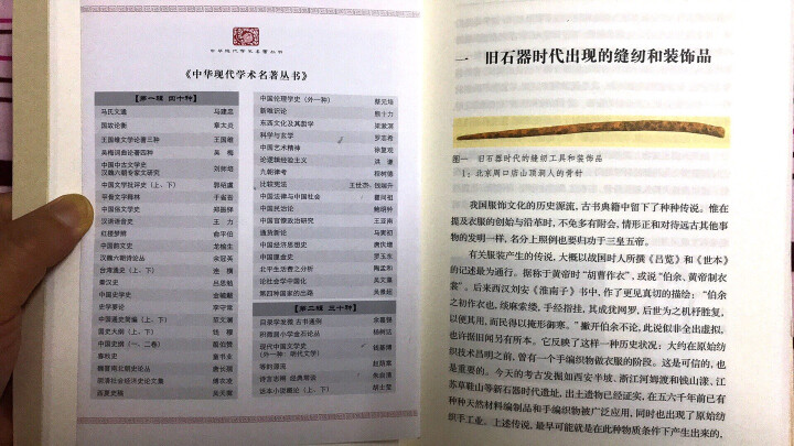 中华现代学术名著丛书:中国古代服饰研究 晒单图