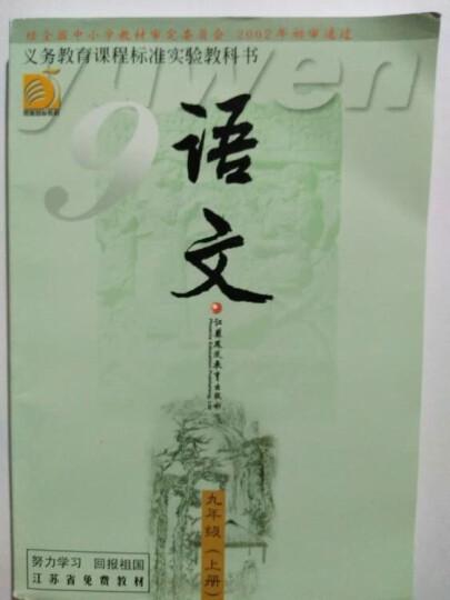 苏教版9九年级上册语文书 初中语文课本 初三语文上册教材教科书 晒单图