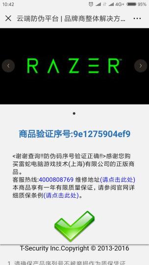 雷蛇(RAZER) 虎鳗入耳式游戏耳机耳塞音乐 H1Z1吃鸡绝地求生 黑色 晒单图