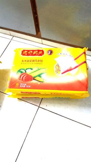 湾仔码头 手工水饺 韭菜猪肉口味 720g (36只) 火锅食材 晒单图